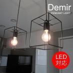 ペンダントライト 照明器具 天井照明 LED対応 おしゃれ 北欧 レトロ アンティーク Demir(デミル)