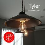 Tyler(タイラー) 照明器具 ペンダントライト 天井照明 おしゃれ アンティーク レトロ LED対応