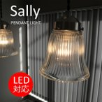 Sally(サリー) 照明器具 ペンダントライト 天井照明 おしゃれ モダン レトロ 北欧 LED対応
