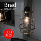 Brad(ブラッド) 照明器具 ペンダントライト 天井照明 おしゃれ  レトロ アンティーク LED対応