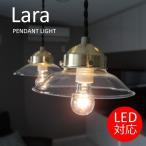 ペンダントライト 照明器具 天井照明 レトロ LED対応 おしゃれ モダン 北欧 Lara(ララ)
