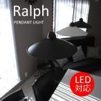 Ralph(ラルフ) 照明器具 ペンダントライト 天井照明 おしゃれ アンティーク レトロ LED対応