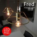 ペンダントライト 照明器具 間接照明 天井照明 LED対応 おしゃれ レトロ アンティーク Fred(フレッド)