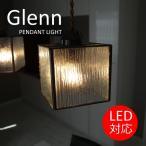 ペンダントライト 照明器具 天井照明 LED対応 ステンドグラス モダン レトロ Glenn(グレン)