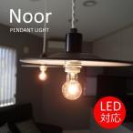Noor(ノール) 照明器具 ペンダントライト 天井照明 おしゃれ モダン シック LED対応