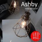 ペンダントライト 照明器具 間接照明 天井照明 LED対応 おしゃれ レトロ アンティーク Ashby(アシュビー)
