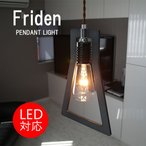 ペンダントライト 照明器具 間接照明 天井照明 LED対応 おしゃれ レトロ Friden(フリーデン)