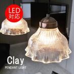 ペンダントライト 北欧 おしゃれ モダン レトロ 照明器具 照明 間接照明 天井照明 LED対応 Clay(クレイ)