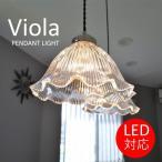 ペンダントライト 照明器具 間接照明 天井照明 LED対応 おしゃれ モダン レトロ 北欧 Viola(ヴィオラ)