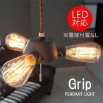 ペンダントライト 照明器具 間接照明 天井照明 LED対応 裸電球 おしゃれ レトロ モダン Grip(グリプ)