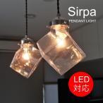 ペンダントライト 北欧 おしゃれ モダン レトロ 照明器具 照明 間接照明 天井照明 LED対応 Sirpa(シルパ)