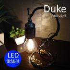 Duke(デューク) 照明器具 テーブルライト おしゃれ レトロ アンティーク LED照明 LED電球付