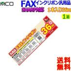 MCOミヨシ SHARP用 FAXインクリボン シャープ ux-nr8g ux-nr8gw ギア付きタイプ 36m FXS36SH-1 (1本入り)【1箱】【送料無料c】FAX ink ファックスインクリボン