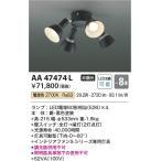 AA47474L  照明器具 インテリアファン灯具 ※単体使用不可 (コイズミSシリーズ・ビンテージ) (〜8畳) LED(電球色) コイズミ照明(NR)