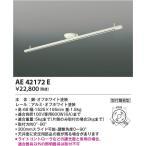 AE42172E 簡易取付型スライドコンセント  (1525mm)  コイズミ(SX) 照明器具