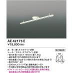 AE42173E 簡易取付型スライドコンセント  (1025mm)  コイズミ(SX) 照明器具