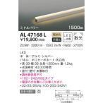 AL47168L ライトバー間接照明  (1500mm) LED(電球色) コイズミ(SX) 照明器具