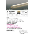 AL47169L ライトバー間接照明  (1200mm) LED(電球色) コイズミ(SX) 照明器具