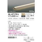 AL47170L ライトバー間接照明  (900mm) LED(電球色) コイズミ(SX) 照明器具