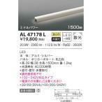 AL47178L ライトバー間接照明(1500mm)  LED(温白色) コイズミ照明(SX)  照明器具