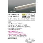 AL47181L ライトバー間接照明(600mm)  LED(温白色) コイズミ照明(SX)  照明器具