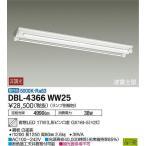 DBL-4366WW25 LEDベースライト 直管LED 17W×2灯 昼白色 FL40W×2灯タイプ 大光電機 【DDS】 照明器具【RCP】