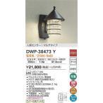 DWP-38473Y 人感センサー付LEDポーチ灯 LED 8.7W 電球色 大光電機 【DDS】 照明器具【RCP】