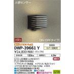 DWP-39661Y 人感センサー付アウトドアライト ポーチ灯オンオフタイプ LED電球 4.2W(E17) 電球色 大光電機 (DDS) 照明器具