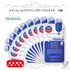 メディヒール MEDIHEAL NMF アクアリング アンプル マスク EX 10枚 毛穴ケア 韓国コスメ BTS 正規品 まとめ買いがお得