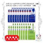 メディヒール MEDIHEAL NMF アクアリング アンプル マスク EX 10枚 ティーツリー ケアソリューション エッセンシャル マスク EX 10枚 保湿 ニキビ 韓国コスメ