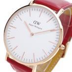 腕時計 ダニエルウェリントン DANIEL WELLINGTON 腕時計 メンズ DW00100120 DW00600120 クォーツ ホワイト レッド (3〜5日以内に出荷..