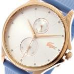 腕時計 ラコステ LACOSTE 腕時計 レディース 2001024 KEA クォーツ シルバー ブルー(ご注文から3〜5日以内に出荷可能商品)