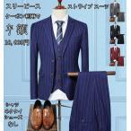 3ピーススーツ メンズ 三点セット セットアップ フォーマル ベスト&アウター&長パンツ セット ストライプ ビジネス スリム 結婚式 大きいサイズ 4色