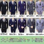 スリーピーススーツ 3ピーススーツ メンズ 三点セット フォーマル スタイリッシュスーツ ストライプ ビジネス スリム 結婚式 紳士服 大きいサイズ