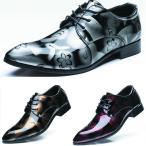 ビジネスシューズ メンズ 通勤 おしゃれ レースアップ 大きいサイズ ビジネス シューズ 靴 夏 3色 23.5〜29