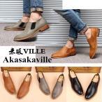 スリッポン 革 靴 サイドゴア メンズ ビジネス シューズ  ウォーキング  シンプル  インヒール シークレットブーツ