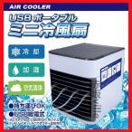 冷風機 卓上クーラー冷風扇小型クーラー ミニエアコンファン 卓上冷風機 7色LED 静音 ポータブルエアコン 冷却 加湿 空気清浄機 軽量 携帯 熱中症対策