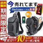 ボディバッグ メンズ 斜めがけ ショルダーバッグ 3D斜めがけバッグ ワンショルダーバッグ 防水 USBポート付き 通勤