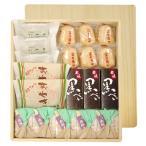 即納 赤坂青野(あおの) 和菓子 詰合せ 赤坂銘菓 桐箱 21個入 ギフト贈答品