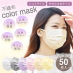 不織布 カラーマスク 血色マスク 不織布 50枚 ふつう 17.5cm やや小さめ 16.5cm マスク 人気カラー 耳ひも同色 平ゴム 99%カット 3層構造 立体