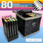 マーカーペン80色セット カラーマー