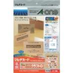 A-one エーワン マルチカード 各種プリンタ兼用紙 クラフト 茶色 A4判 10面 名刺サイズ 10シート 品番 51195