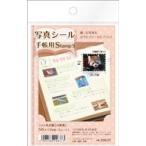 A-one エーワン 写真シール手帳用 Stamp S フォト光沢紙(白無地) 品番 29637