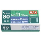 MAX マックス ホッチキス針 バイモ80使用針 No.11-10mm