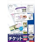ショッピングチケット A-one エーワン パソコンで手作りチケット インクジェットプリンタ用 片面光沢紙・ホワイト A4判 8面 半券付タイプ 51446
