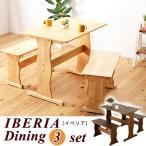 ダイニングテーブルセット 3点セット ダイニングセット 2人 2人用 北欧風  食卓 テーブル ベンチ スツール 木製 幅90cm 安い コンパクト 省スペースカフェ