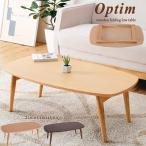 ローテーブル 折りたたみ センターテーブル おしゃれ 安い おしゃれなローテーブル フォールディングテーブル 木製 収納  北欧 コンパクト キズ防止フェルト