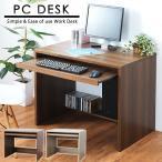 パソコンデスク シンプル PCデスク コンパクト 幅88cm テレワーク 在宅勤務 在宅 リビング学習 家庭学習