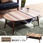 ローテーブル 折りたたみ センターテーブル おしゃれ 安い おしゃれな ローテーブル フォールディング リビングテーブル 寄せ木 天然木 木製 北欧 コンパクト
