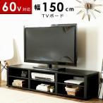 テレビ台 ローボード テレビボード おしゃれ 北欧 木製 幅150cm 収納付き 60インチ対応 ブラック シンプル